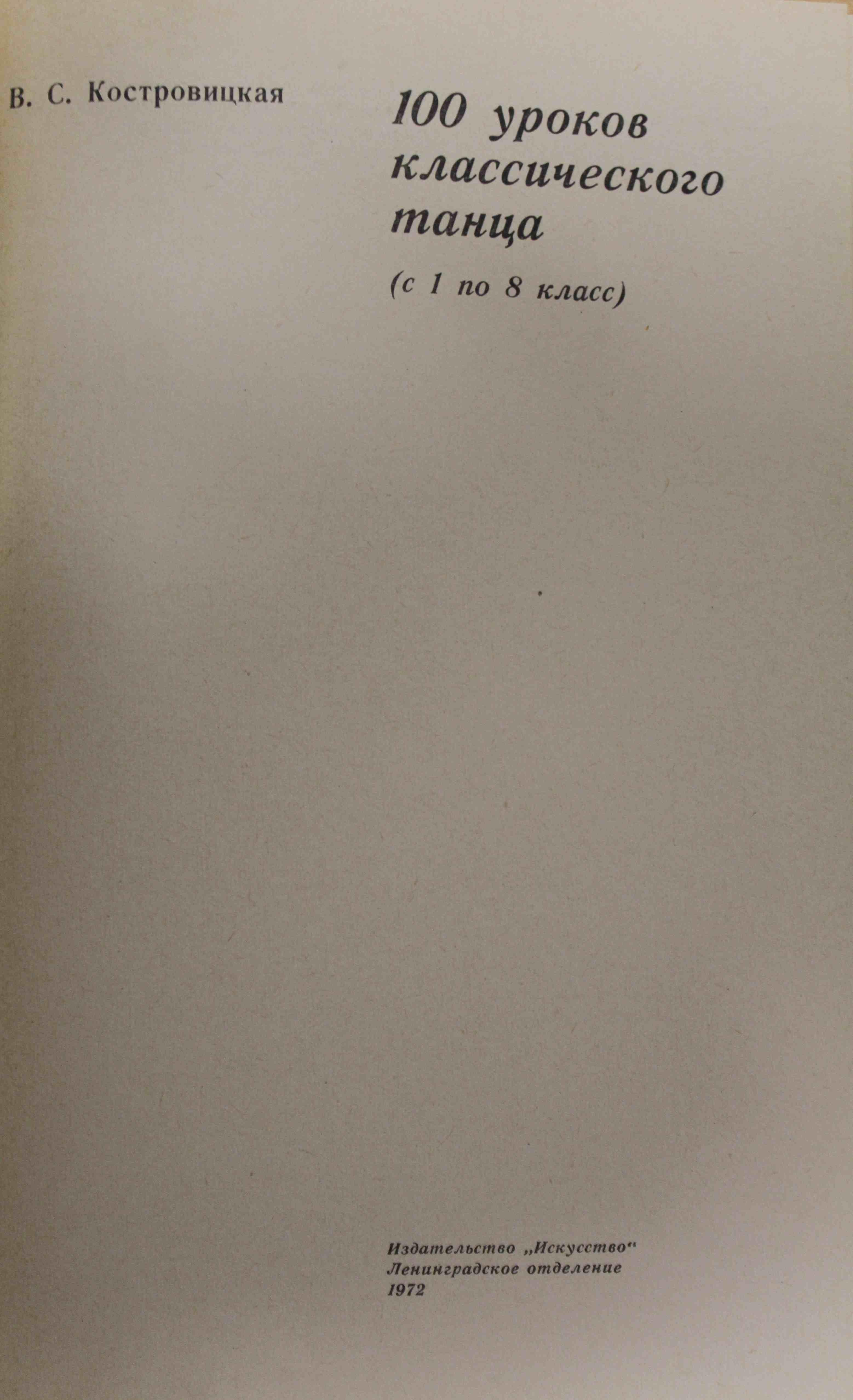 100 Lezioni di Danza Classica (1972) - V. S. Kostrovitskaja - 100 Yроков Kлассического Tанца (1972) - B. C. Костровицкая