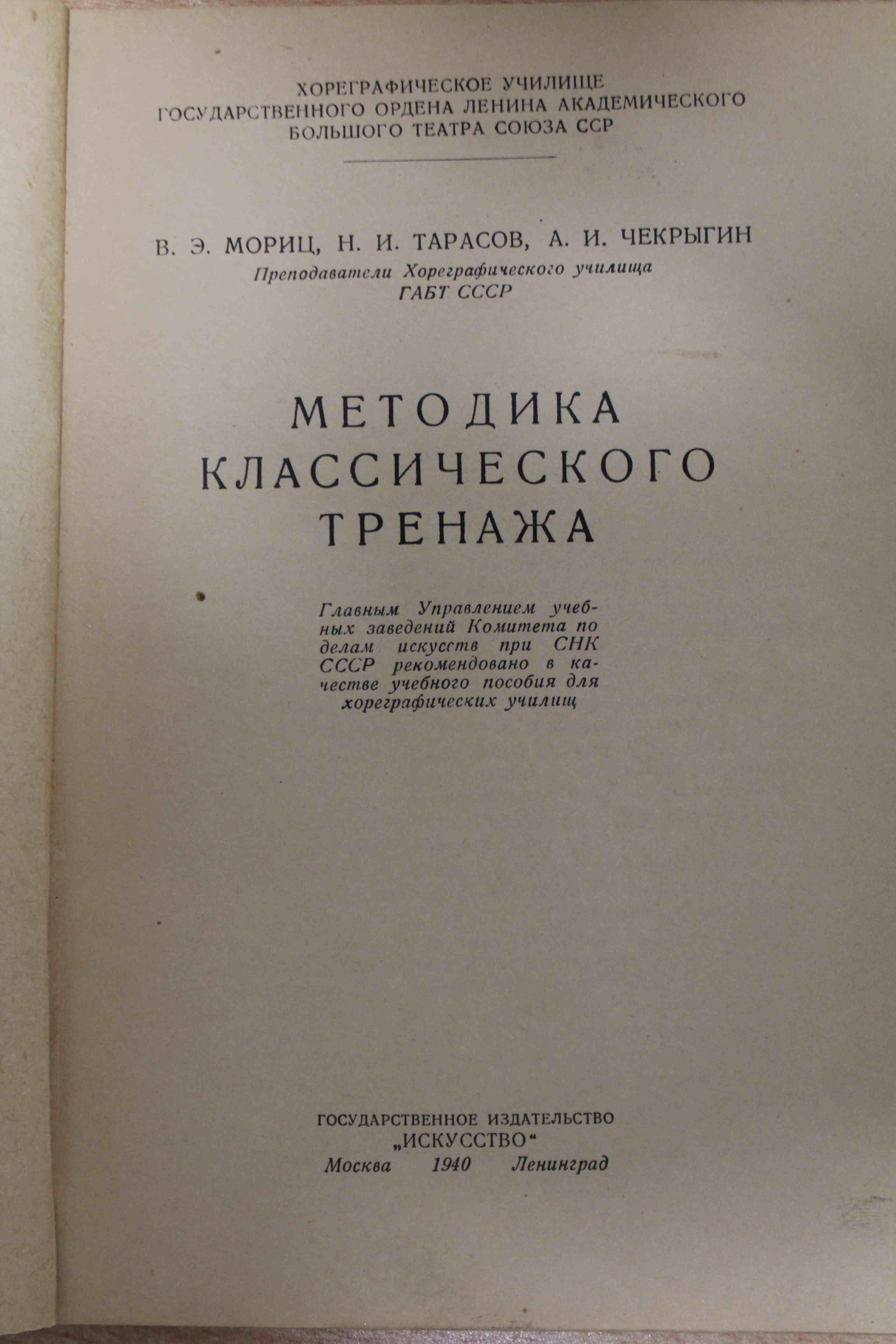 Metodica della Danza Classica - E. Moriz, N.I. Tarasov, A.I. Cekrighin.