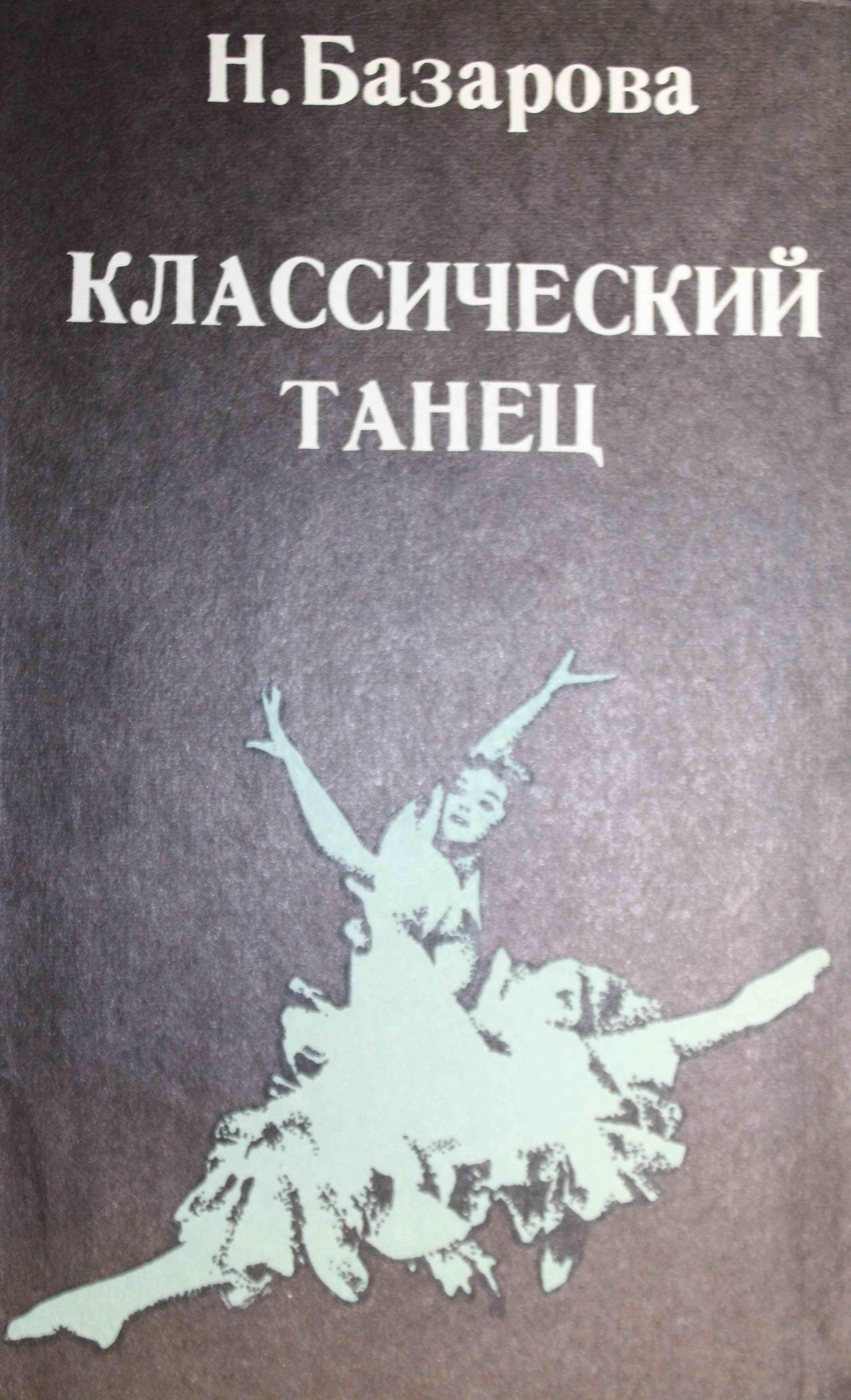 La Danza Classica (1975) - N. P. Basarova