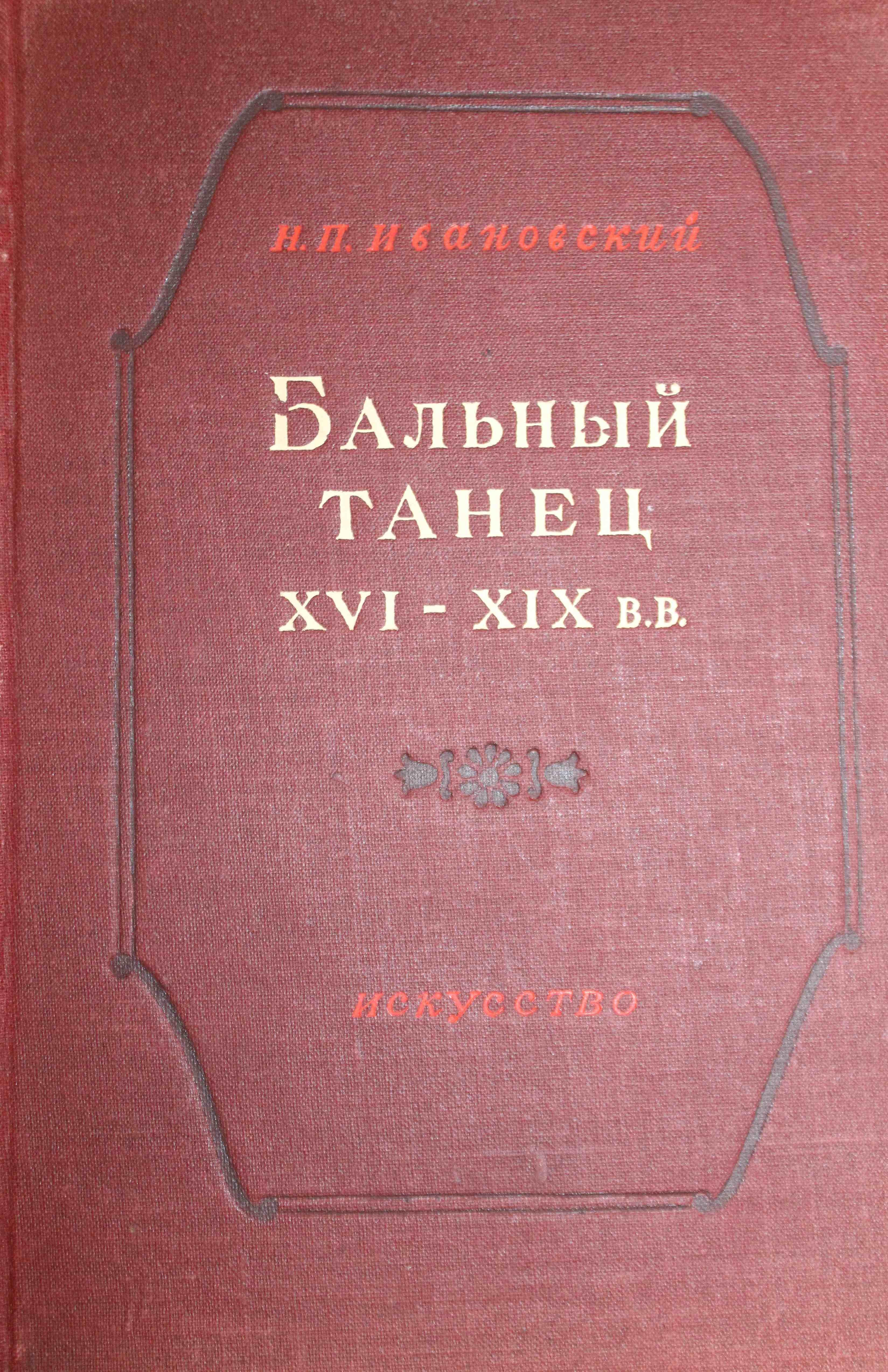 IVANOVSKIJ 1 (1)