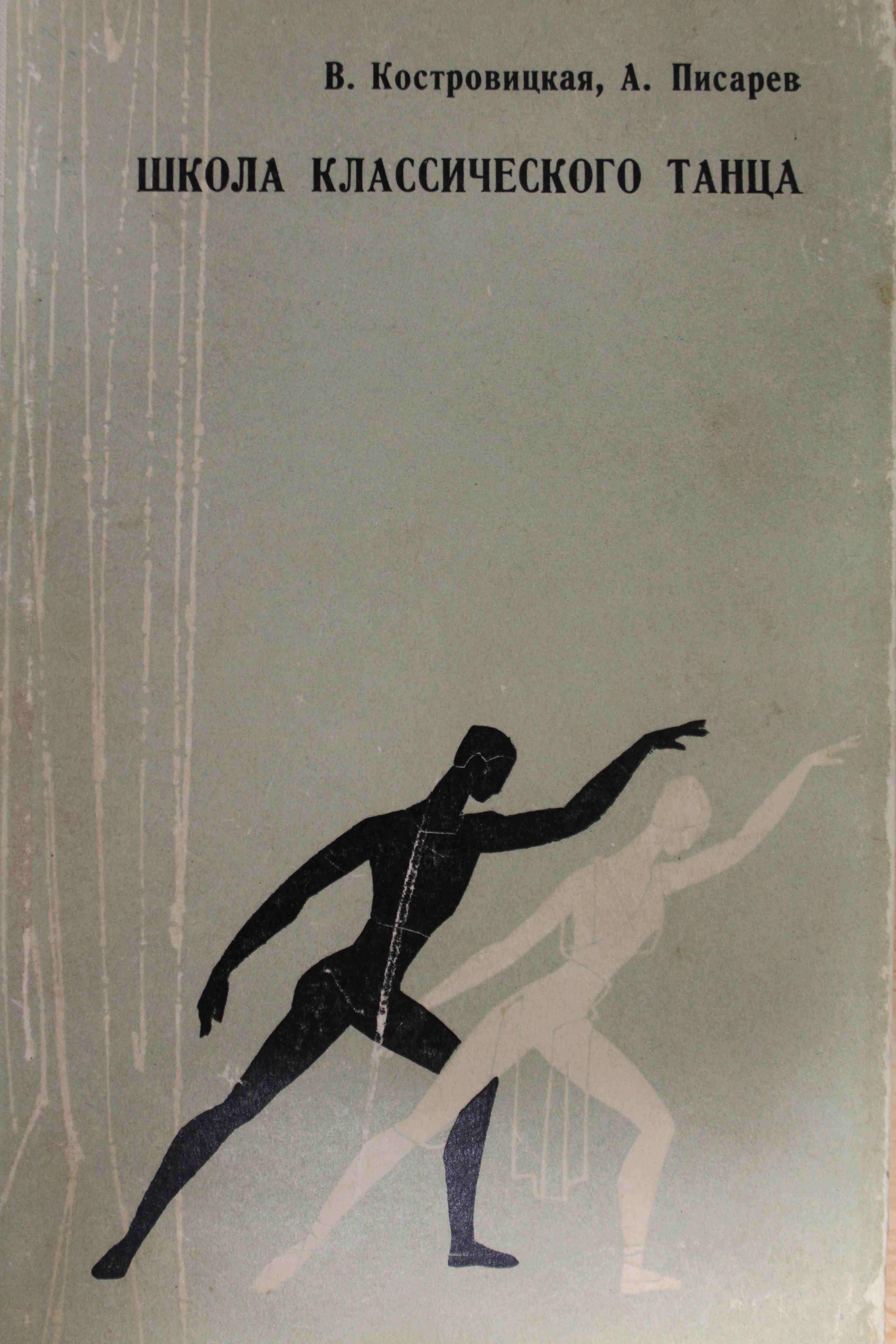 Scuola di Danza Classica (1968) - V. S. Kostrovitskaja - A. A. Pisarev - Школа классического танца (1968) - В. C. Костровицкая - А. A. Писарев