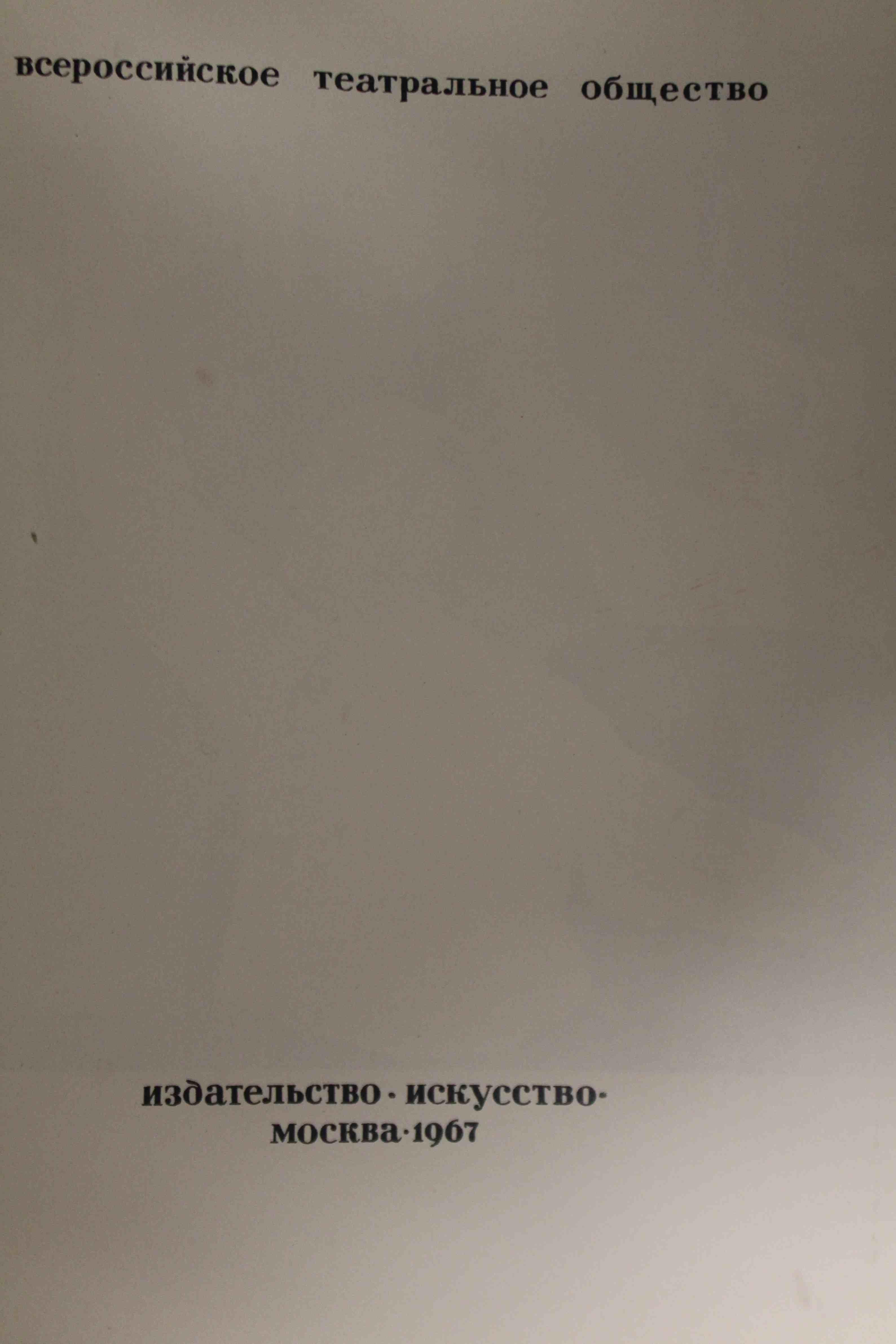 Lezioni di Danza Classica (1967) - A. M. Messerer - Уроки классического танца - (1967) - A. M. Мессере́р
