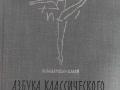L'Alfabeto della Danza Classica (1964) - N. P. Basarova - V. P. Mei -  Aзбука классического танца (1964) Н. П. Базарова - В. П. Мей
