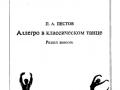 L'Allegro nella Danza Classica (1994) - P. A. Pestov - Аллегро в классическом танце Раздел заносок.(1994) - П. A. Пестов