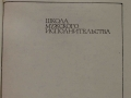 Danza Classica Scuola Maschile (1971) - N. I. Tarasov - Классический танец. Школа мужского исполнительства (1971) - Н. И. Тарасов