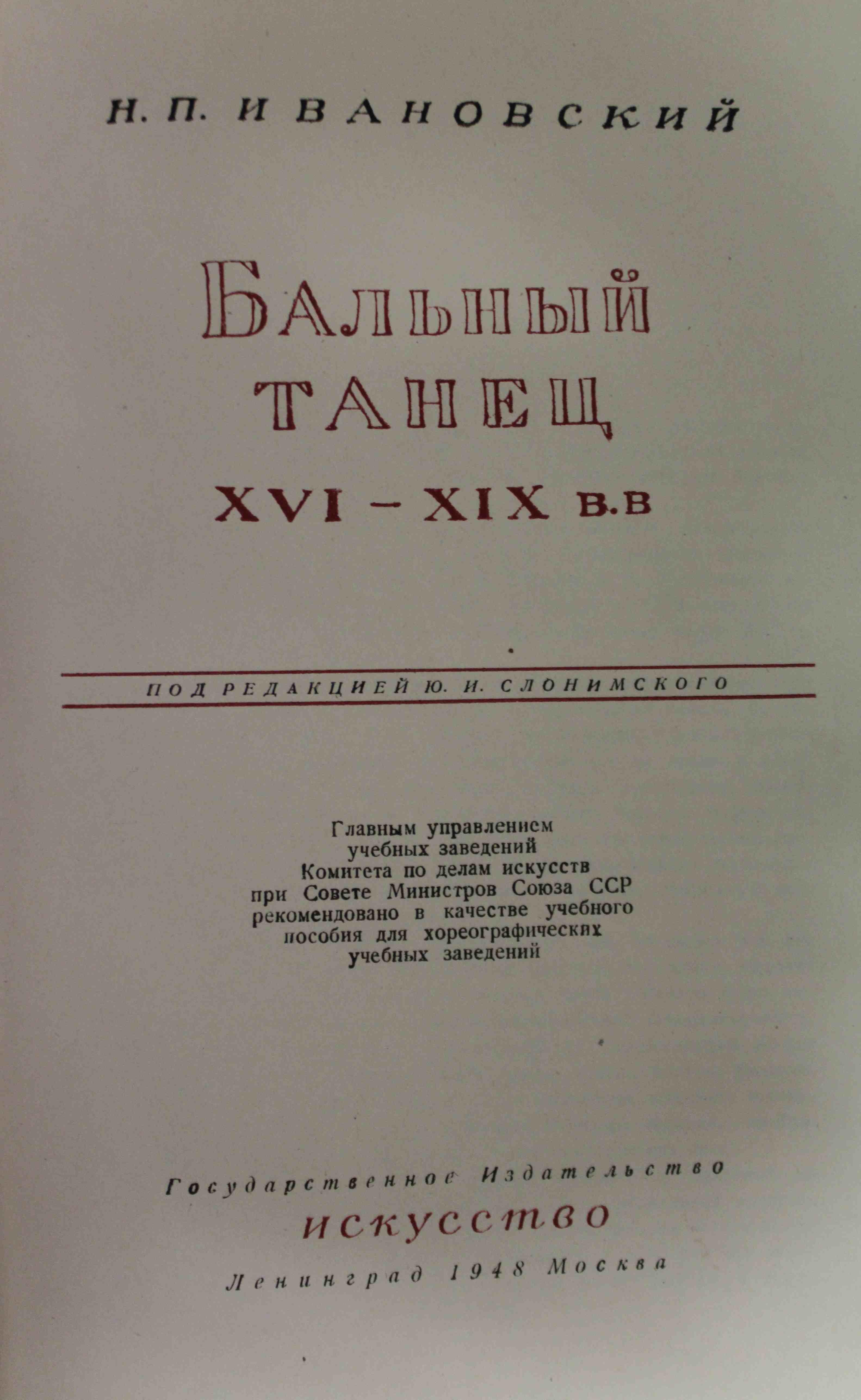 IVANOVSKIJ 2 (1)