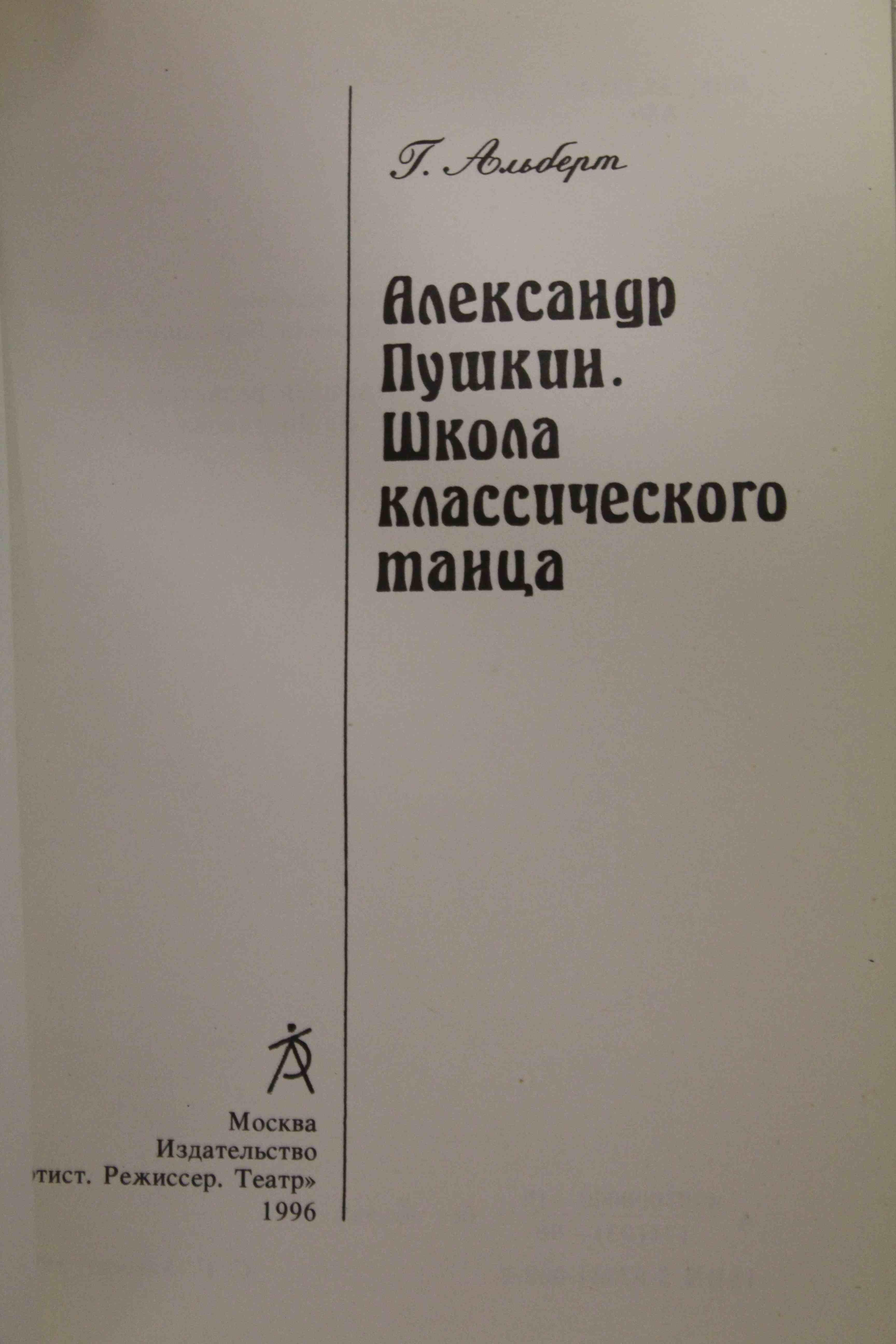 Scuola di Danza Classica (1996) - A. I. Pushkin - Школа классического танца (1996) -  А. И. Пу́шкин