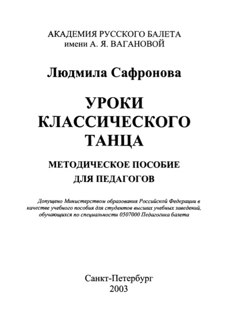 Lezioni di Danza Classica (2003) - L. N. Safronova - Уроки классического танца (2003) - L. H. Сафронова