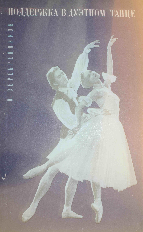 Il Pas De Deux (1969) - N. N. Serebrennikov - Поддержка в дуэтном танце (1969) - H. H. Серебренников