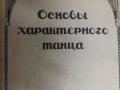 Le Basi Della Danza di Carattere - A.V. Siraev, A.I. Bocharov, A.V. Lopuxov 1939