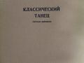 Temps liés - V. S. Kostrovickaja - (1962) -  Методика связующих движений (1962) - В. С. Кострови́цкая