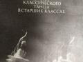 Lezioni di Danza Classica (1989) - S. N. Golovkina - Yроки классического танца (1989) - С. Н. Голо́вкина