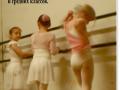 Metodica per l'insegnamento della danza classica (1999) - G. Pribijlov